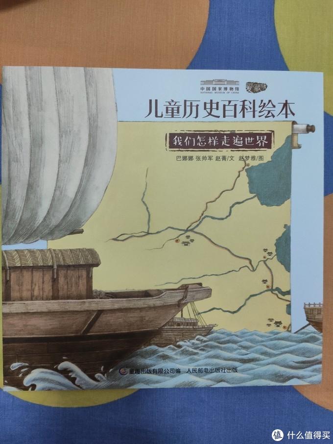 儿童历史百科绘本