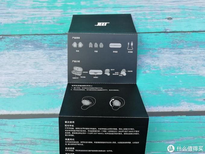 外盒升级,本心不变--JEET Mars真无线耳机