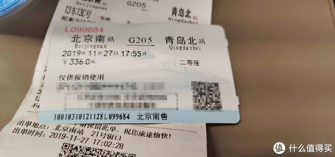 出行提示:火车票电子客票时代 怎么看座位信息?