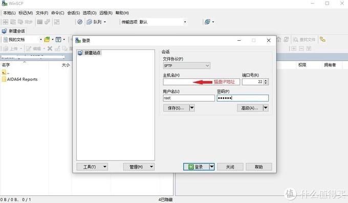 winscp传刷机文件