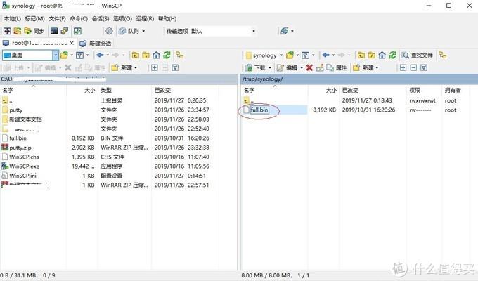 full.bin文件拖放在/tmp/synology目录