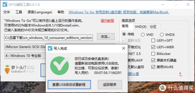 MacBook Pro 外置硬盘使用windows to go 实现BootCamp