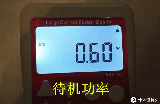 待机功率0.6W左右