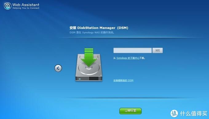 手动安装把浏览找到下好的DSM软件
