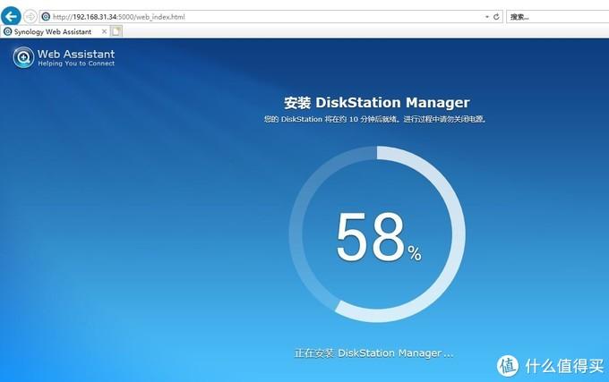 开始安装DSM
