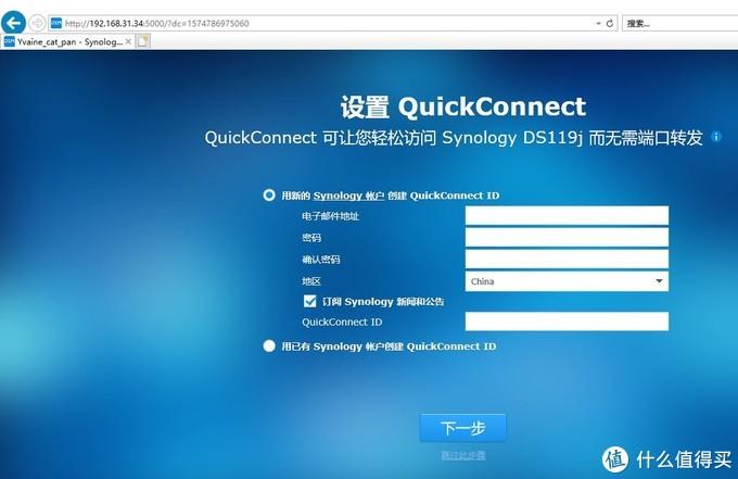 设置quick Connect