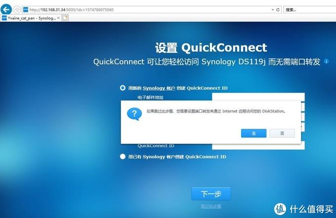 跳过quickconnect