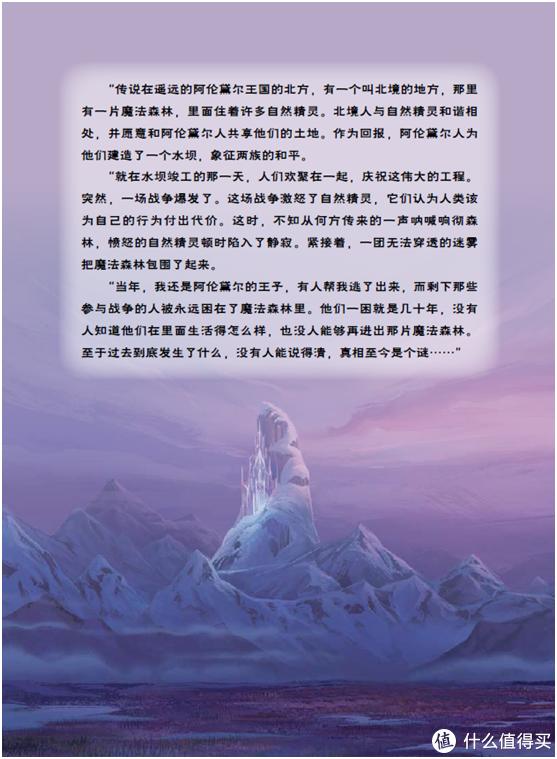 两极评论下的《冰雪奇缘2》,究竟讲了一个怎样的故事?看完电影读绘本