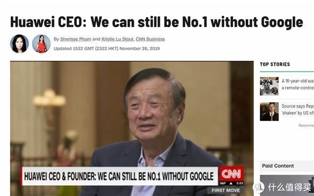 任正非表示即使没有谷歌,华为手机也能当世界第一
