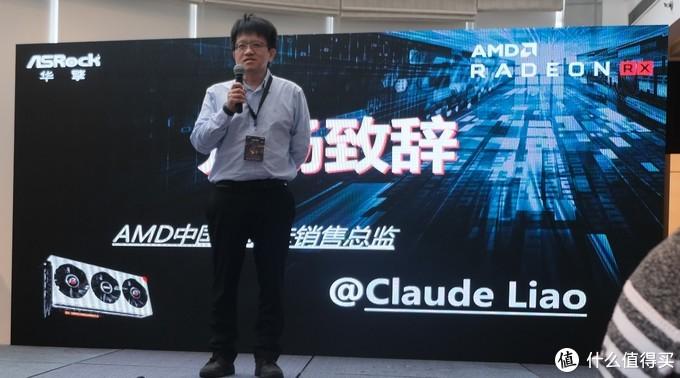 AMD中国区显卡销售总监Claude Liao致辞