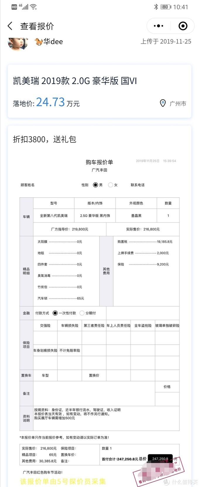 【金刚探车展】凯美瑞越到年底越贵?广州车展不例外(内附报价单)