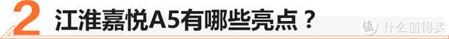 嘉悦A5购车手册 手动推精英/自动推超越