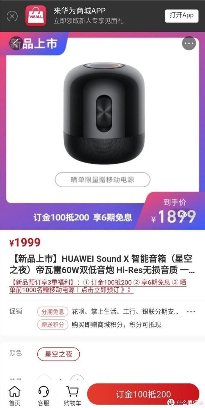华为Sound X评测:全球首款支持双低音Hi-Res的智能音箱