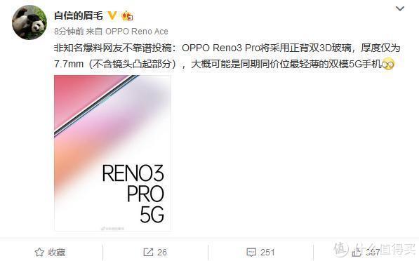 轻薄机身+高通骁龙,Reno3 Pro双buff加身,网友:尝鲜5G就它了