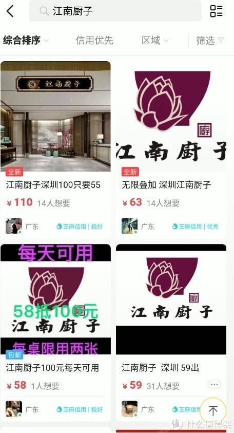 江南厨子在深圳也开了好多店,而且有个特点是需要10%的服务费,2个人吃轻松就过200了,可以看到100的代金券最低也只要58,所以在闲鱼买券也是一个很好的选择。