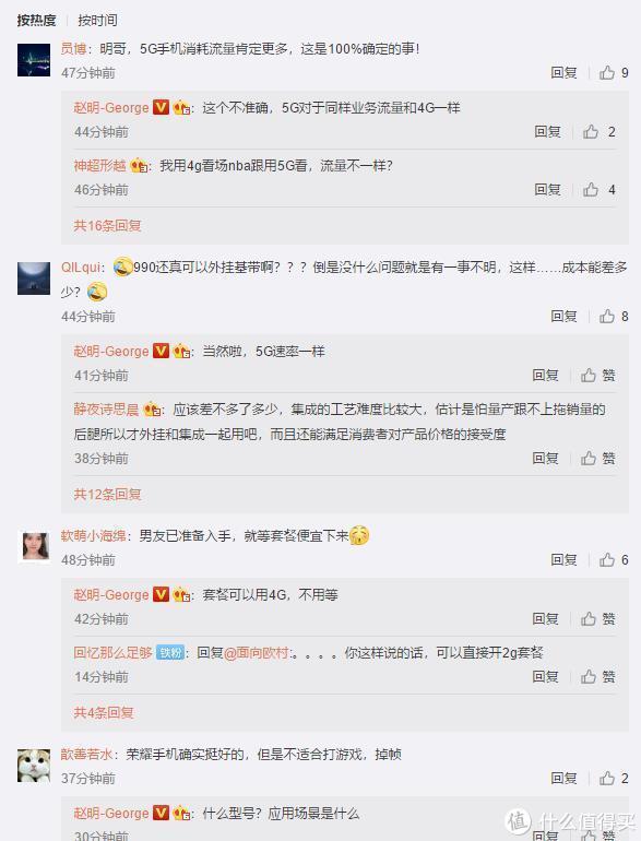 荣耀赵明表示5G手机用4G套餐同样爽 红米明年要做5G先锋