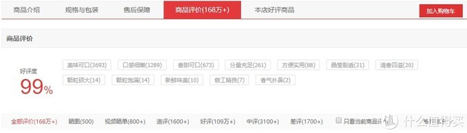 结合1000000+网友评价,选出京东最强零食榜,强烈建议看一遍!(内附网友真实评价)