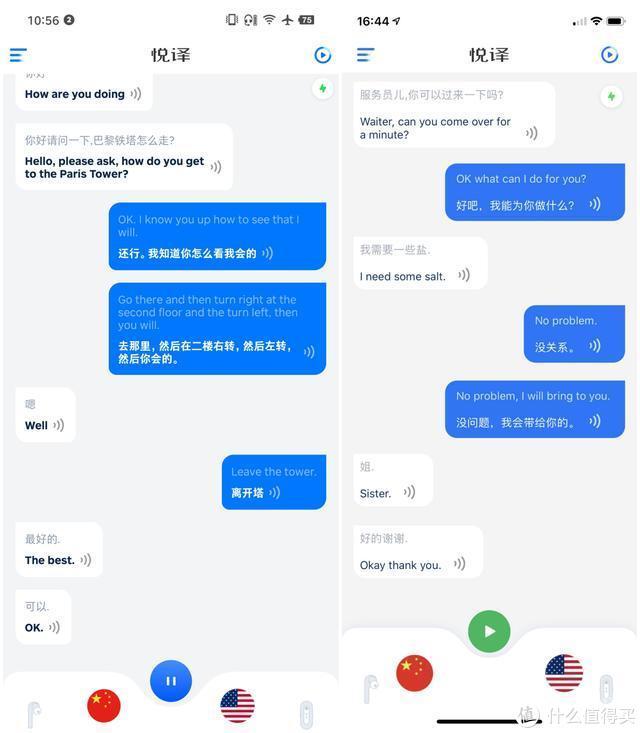 对话翻译只需一按一说,悦译 Mix 智能同传耳机体验