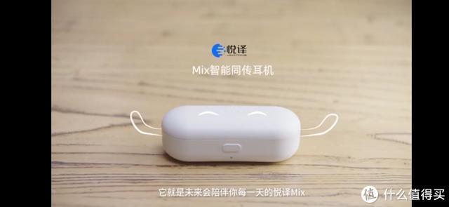 强大!能说30国语言,悦译Mix同声翻译,出国必备神仙耳机