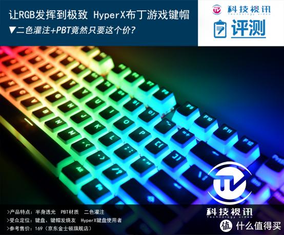 让RGB灯效发挥极致 HyperX布丁游戏键帽评测
