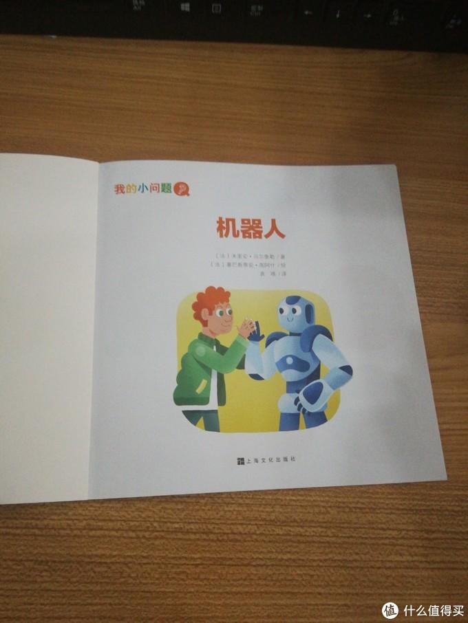 我的小问题(礼盒装共25册)孩子的世界观始于他们的提问!粲然推荐