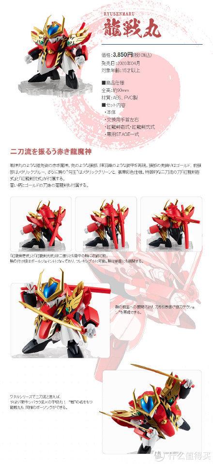 玩模总动员:NXEDGE 推出《魔神英雄传:七魂的龙神丸》模型