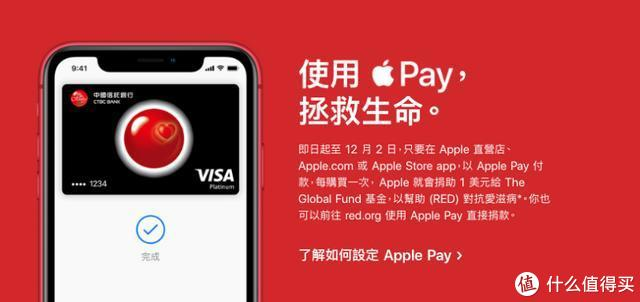 用Apple Pay付款就能随手做公益!响应世界艾滋病日