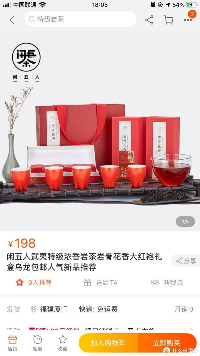 买到便宜又好的茶不一定要讲究方式方法,但一定要有运气