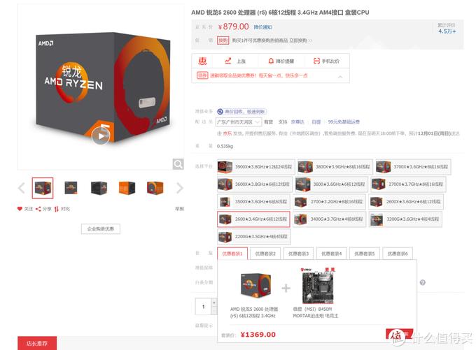 高负载环境i5 9400F崩盘,与锐龙5 2600差40%:千元U还是它更好
