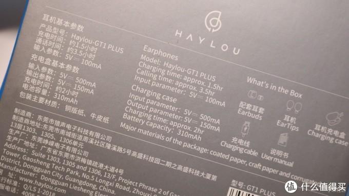 仅129元小米生态链爆品发布,嘿喽 GT1-Plus配备高通芯片+蓝牙5.0