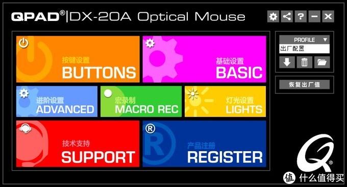 今生有幸,久仰大名——QPAD DX-20A与CD-45的曼妙之旅