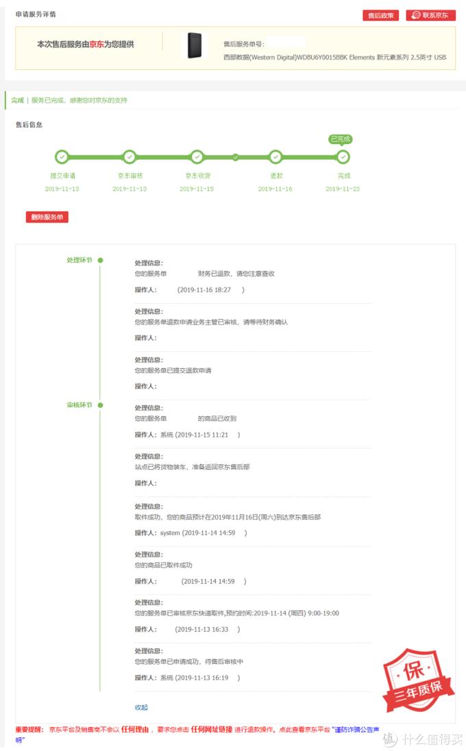 非典型容量移动硬盘京东售后记录