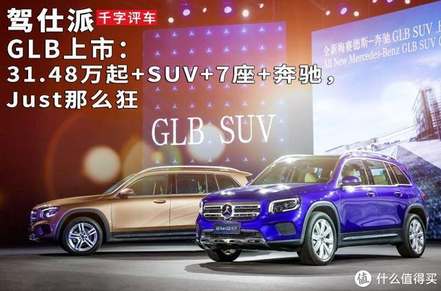 GLB上市:31.48万起+SUV+7座+奔驰,Just那么狂