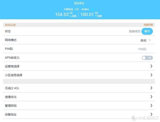 4G无线路由器 SIM插卡三网通五模(移动/联通3G/4G电信4G) 简单开箱测试