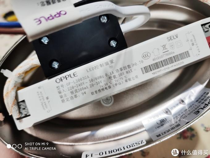 OPPLE 欧普 一米阳光 LED镜前灯开箱晒物及安装教程