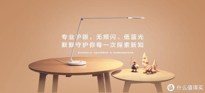 米家台灯 Pro