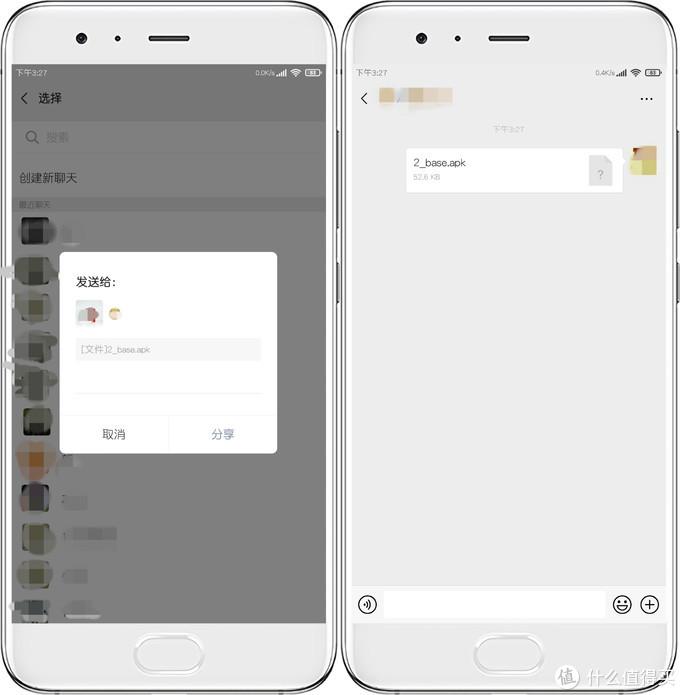MIUI里Shortcut功能如何快速提取和分享Apk