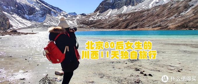 最详川西旅游介绍(最佳出游时间、行程推荐、必备品等)