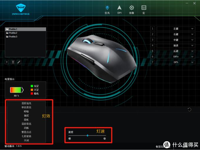 机械师M7鼠标(双模精英版)教程:驱动使用