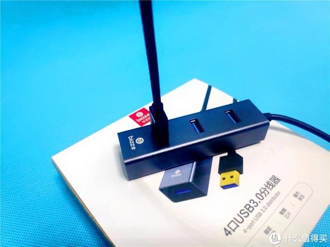 四口扩展,告别插拔烦恼,毕亚兹 USB3.0 1.5米超长分线器 体验