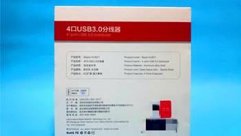 毕亚兹 分线器怎么样毕亚兹接口转换器(USB3.0分线器)