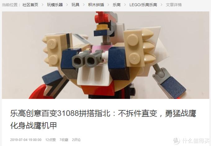 乐高拼搭指北:乐高创意百变31088 索斯机械兽 蓝白长牙狮