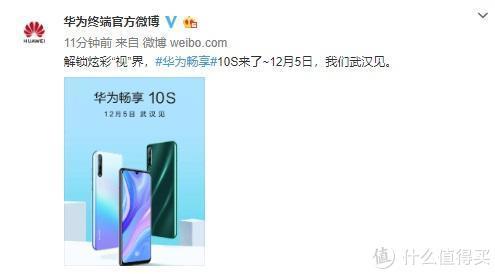 华为畅享10S官宣:搭载一代神U麒麟710 起售价1599元