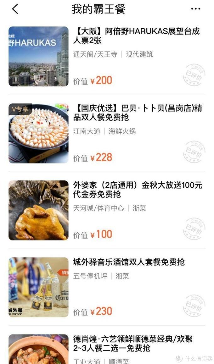 用上这些优惠吃饭四舍五入相当于不花钱!