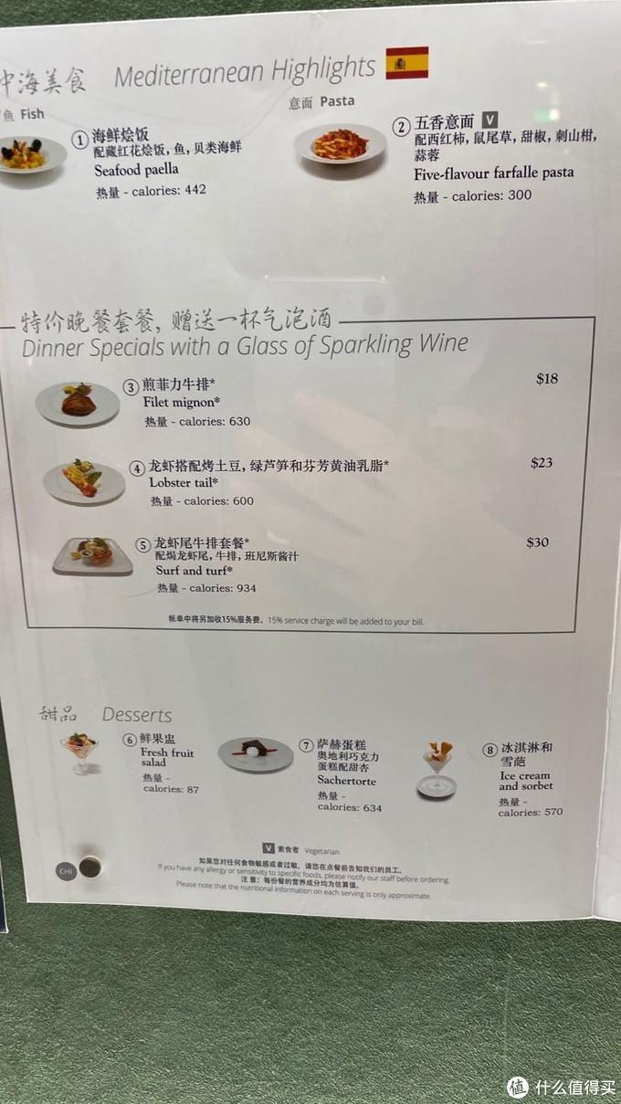 主餐厅菜单一