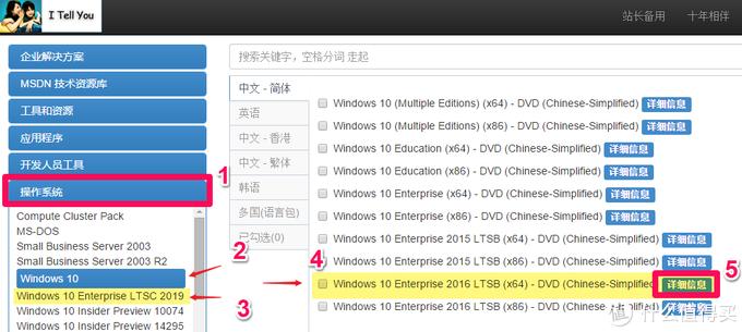 Windows 10 企业版 LTSB 2016