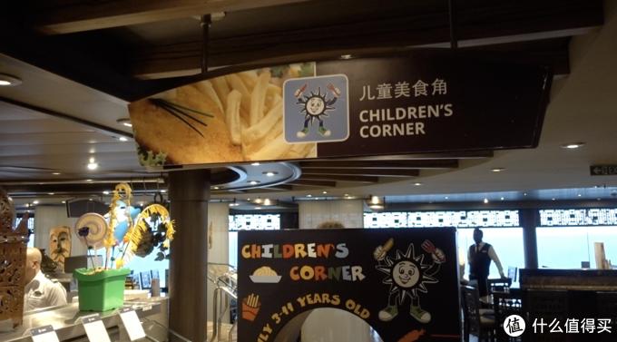 儿童美食角