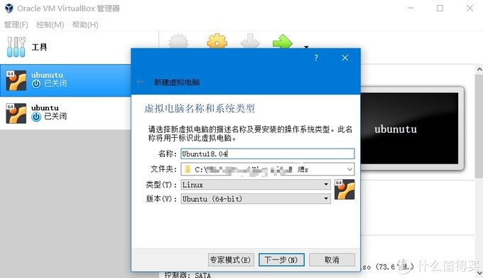 虚拟机安装ubuntu server