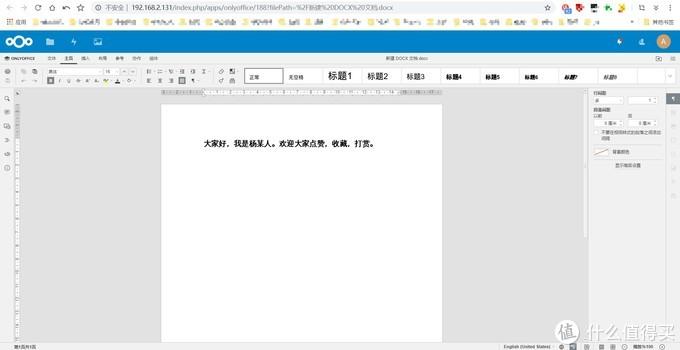尝试在线编辑word文件