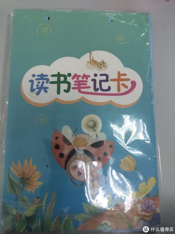 实惠好用的读书笔记卡片,印刷精美,绿色环保